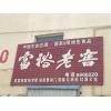 济宁市总代理——富裕老窖,老百姓喝得起的纯粮酒。