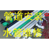 济宁最便宜电路改造,水管改造配备工作证,灯具安装