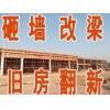 专业墙体改梁、楼房改梁、 房屋改造、旧房翻新