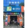 嘉祥 唐宁街 讯驰通讯  手机销售