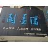嘉祥县第一家字画装裱诚信认证商家——濡墨阁:字画装裱、名人字画、文房四宝、古玩拓片  常年精工装裱字画,是嘉祥唯一大型装裱中心。
