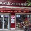 嘉祥红梅蛋糕坊