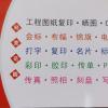 肥城鑫诚印务(图纸复印、会标、名片、标书装订、彩印胶印、写真喷绘)