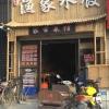 渔家水饺、家常菜馆