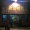 嘉祥纸坊肠汤馆(24小时营业)