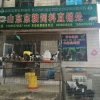 山东东粮饲料嘉祥直销处:养殖设备、鸡鸭鹅饲料