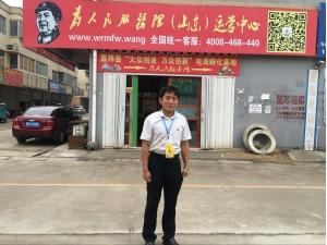 为人民服务网(嘉祥)运营中心销售查勘经理——张强 (10)
