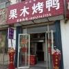 嘉祥县第一家烧腊熟食诚信认证商家--老北京果木烤鸭