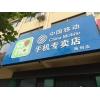 嘉祥县第一家手机专卖诚信认证商家——梁宝寺镇海创手机专卖店