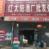 嘉祥县东关红太阳酒厂批发处(生活超市)