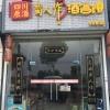 嘉祥县蜀人作酒道馆