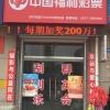 中国福利彩票济宁市第37082948投注站