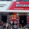 嘉祥县驰尚轮胎销售中心(普利司通轮胎 泰克修理)
