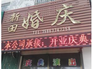 邹城市第一家婚礼庆典诚信认证商家——新田婚庆 (9)