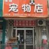 嘉祥媛媛宠物店(宠物用品、宠物洗澡、宠物寄养、宠物婚介、宠物美容、名犬销售)