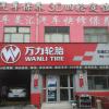 嘉祥县车美汇汽车用品销售中心