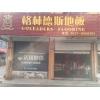 上海格林德斯.汉堡地板、鲁祥陶瓷