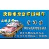 出租车、承接长短途包车业务