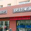 嘉祥提拉米酥(获麟街店)