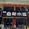 嘉祥年三十自助水饺