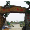 嘉祥丹凤山旅游生态园