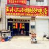 王小二小胡同炒鸡店(嘉祥分店)