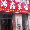 嘉祥鸿鑫菜馆