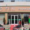 嘉祥素百味自助健康蔬食汇(中心街店)