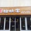 嘉祥县姑姑宴小吃店