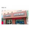 嘉祥县提拉米酥(获麟街店)