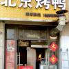 嘉祥北京烤鸭