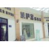 凯萨宫形象店(微山)