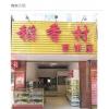 嘉祥县稻香村西饼屋