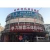金乡九拍音乐体验中心