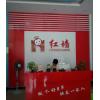 红墙月嫂(曲阜店)