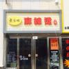 煮食帽麻辣烫(唐宁街店)