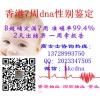 怎么去香港达雅高验血查宝宝性别 还有哪个医院比较好?