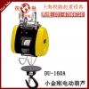 家用小金刚电动葫芦|DU180A小金刚电动葫芦|操作灵活