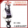 家用小金刚电动葫芦|DU250A小金刚电动葫芦|质优价廉