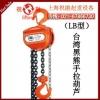 台湾黑熊手拉葫芦 进口黑熊手拉葫芦 上海销售