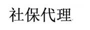 广东省21地市员工社保代理,员工社保外包流程