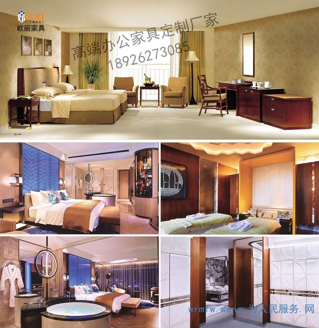 酒店高端家具定制