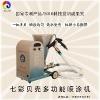 七彩贝壳SG-6第七代语音播报版多功能喷涂机15506620755