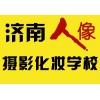 济南化妆培训学校职业化妆名师班