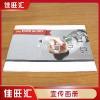 福永宣传画册印刷 彩页 画册 三折页信阳设计印刷定制