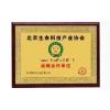 北京生命科技产业协会战略合作伙伴