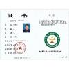 北京生命科技产业协会个人会员入会