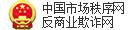 中国市场秩序网  中国反商业欺诈网